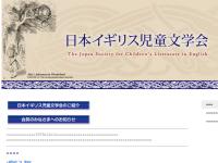 日本イギリス児童文学会