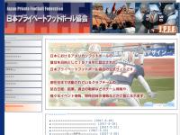 日本プライベートフットボール協会(JPFF)