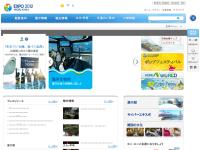 2012 麗水世界博覧会