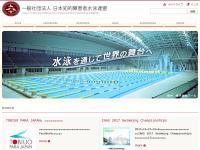 日本知的障害者水泳連盟