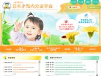 日本小児内分泌学会