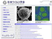 日本ウイルス学会