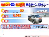 空港乗合タクシー共同事業体