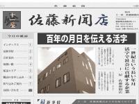 十一屋佐藤新聞店