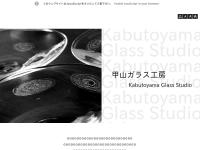 甲山ガラス工房