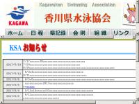香川県水泳協会