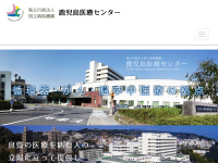 国立病院機構鹿児島医療センター