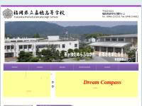 県立嘉穂高校