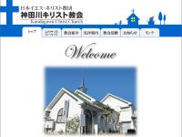 神田川キリスト教会