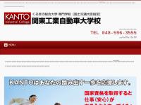 関東工業自動車大学校