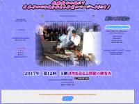 日本刀鍛錬所