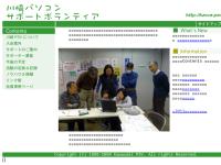 川崎パソコンサポートボランティア