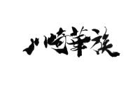 川崎華族.net