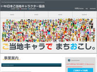 日本ご当地キャラクター協会