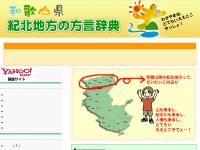 和歌山県紀北地方の方言辞典