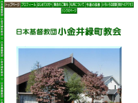 小金井緑町教会