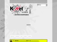 K-Net(三重県軽音楽振興協議会)