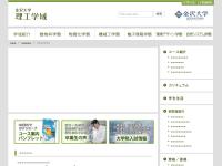 金沢大学工学部物質化学工学科化学コース電気化学研究室