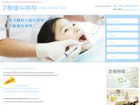 子飼歯科医院