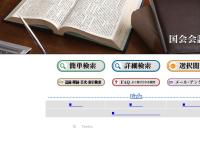 国会会議録検索システム