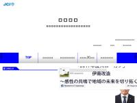 社団法人・駒ヶ根青年会議所