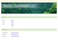 財団法人・広島県農林振興センター