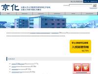 京都大学大学院理学研究科化学専攻有機合成化学研究室