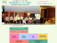 熊谷福音キリスト教会