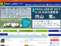 熊本県サッカー協会