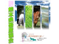 社団法人・熊本県畜産協会
