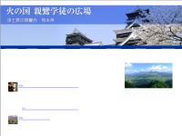 浄土真宗親鸞会熊本県