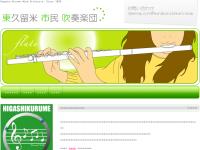 東久留米市民吹奏楽団