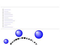 釧路エコロジー