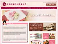 京都府菓子卸商業組合