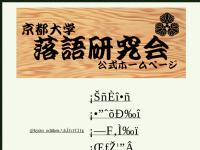 京都大学落語研究会