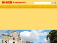 日本共産党北区議員団