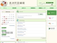 長洲町図書館