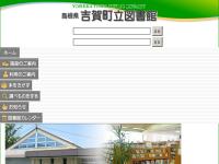 吉賀町立図書館