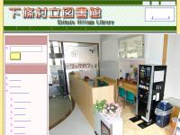 下條村立図書館