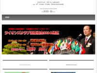 ライオンズクラブ国際協会333-D地区キャビネット