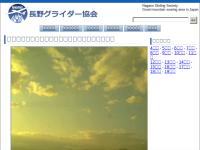 長野市滑空場ライブカメラ
