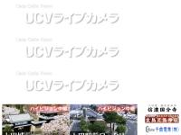 UCVライブカメラ