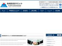 地域政党サミット(地域政党連絡協議会)