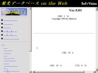 歴史データベース on the Web