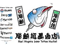 彫鮪超墨商店