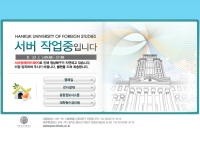 韓国外国語大学校外国語研修評価院