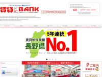 チンタイバンク松本中央店