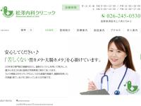 松澤内科クリニック