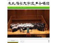 東北福祉大学混声合唱団