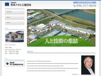 熊本メタル工業団地